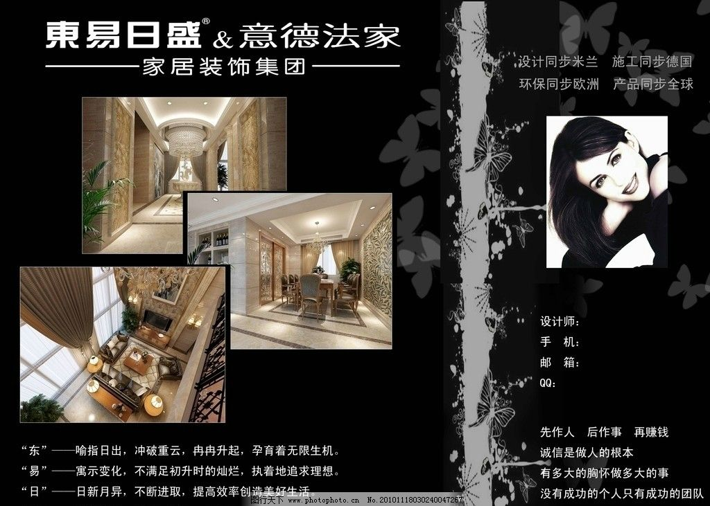 设计师简介 东易 东易日盛 设计作品 装饰公司 装修效果图 黑色展板