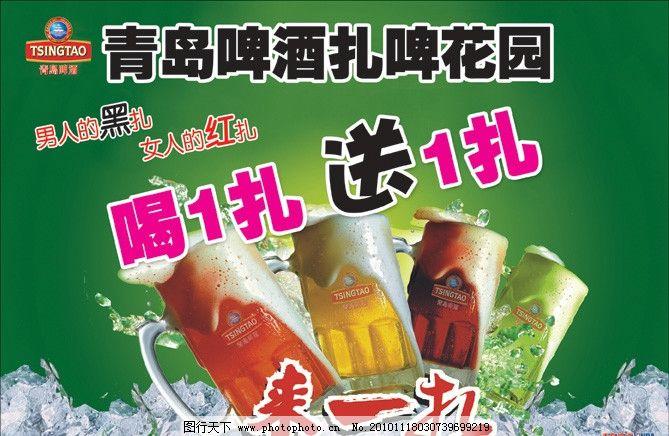 青岛啤酒      啤酒广告 扎啤花园 绿色版 来一扎 啤酒 扎啤 青岛啤酒