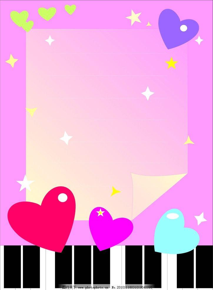 信纸 粉红色背景 星星 彩色桃心 琴键 其他设计 广告设计 矢量 cdr