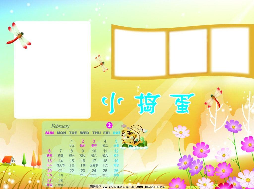 2011台历可爱宝宝 卡通 蜻蜓 花草 小房子 相框 小捣蛋 可爱宝宝 儿童