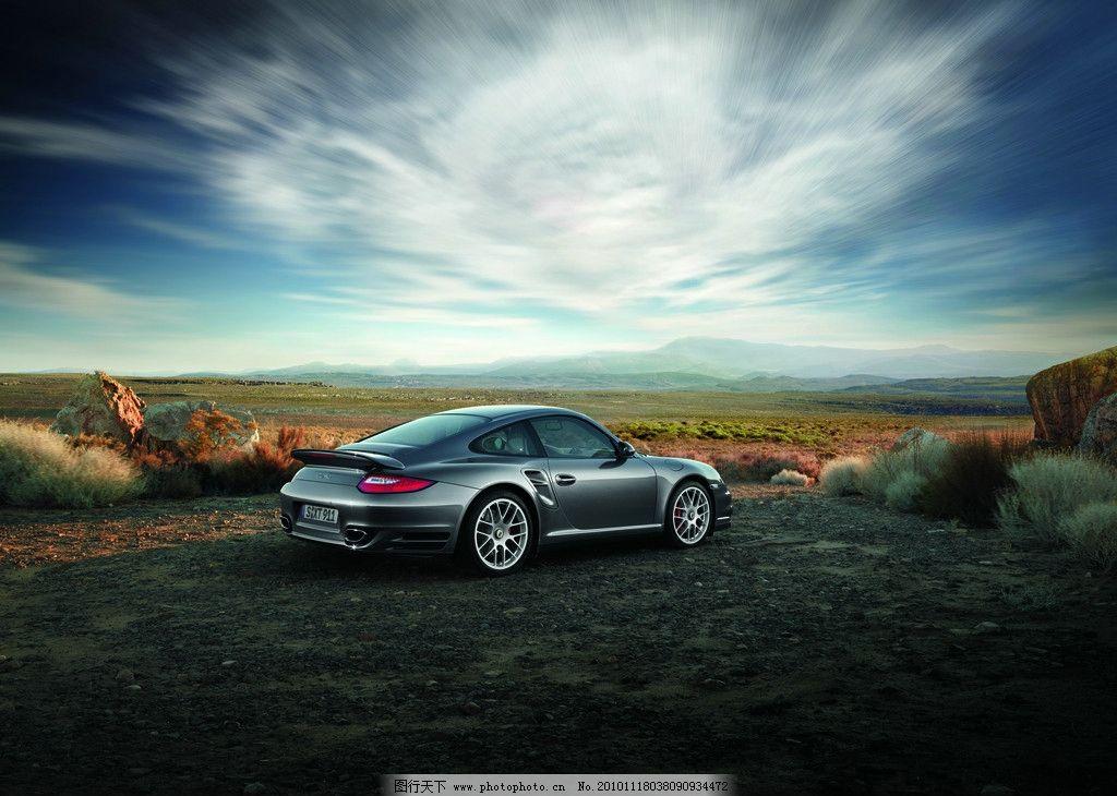 保时捷911 turbo 天空 野外 跑车 保时捷广告摄影