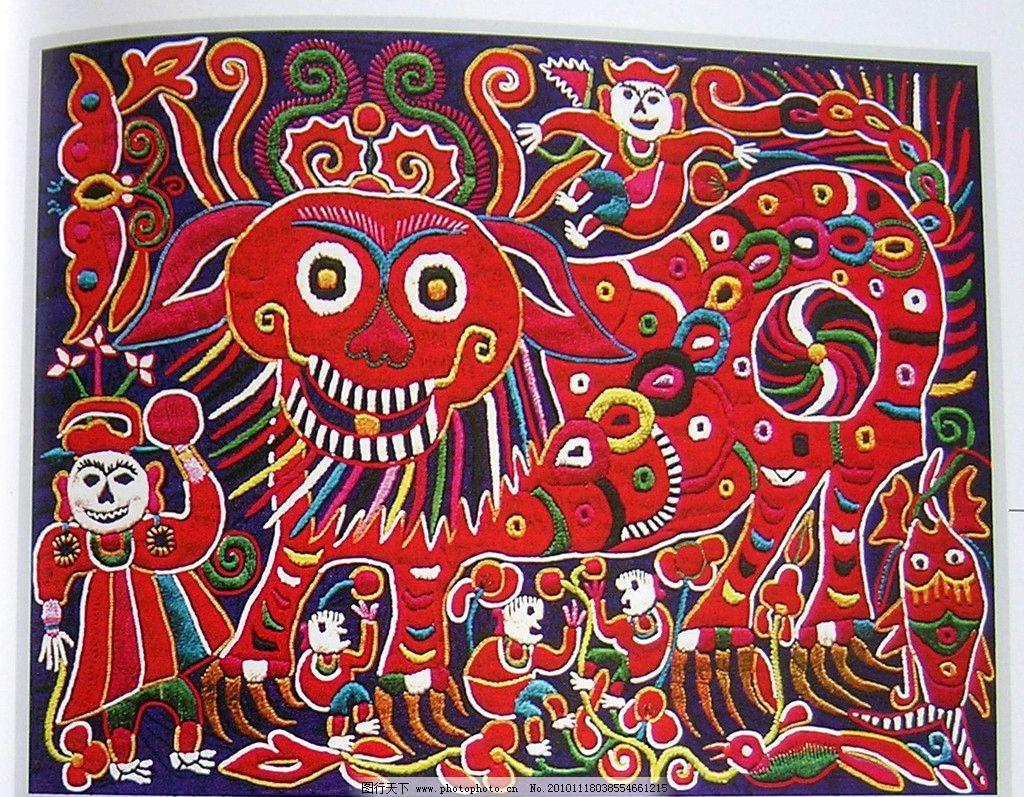 苗族刺绣 中国 传统 绣面