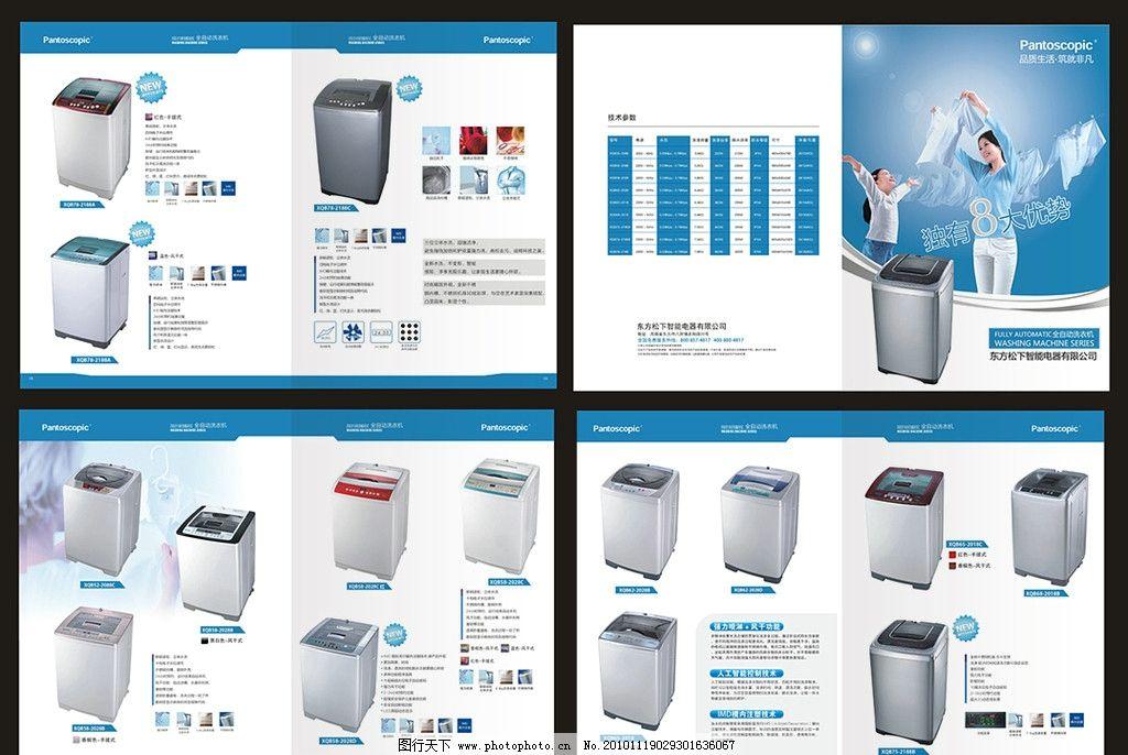 水 衣服 洗衣机面板 洗衣机花纹 母女 波浪 洗衣 dm宣传单 广告设计
