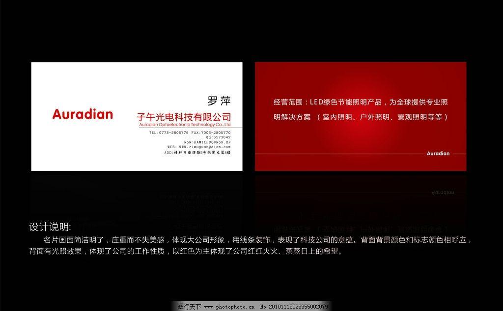 名片设计 红色背景名片设计 名片 名片卡片 广告设计 矢量 cdr