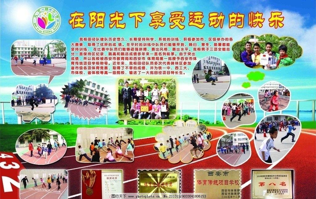 运动的快乐 运动 小学生 田径 展板 享受运动 比赛 获奖 psd分层素材