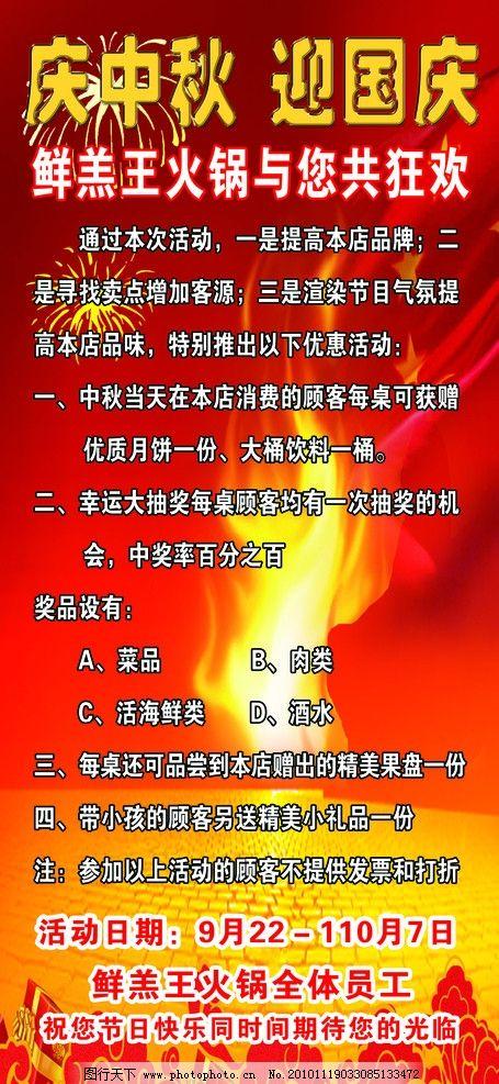 火锅店迎国庆宣传画图片