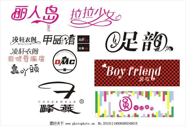 字体设计免费下载 字体设计图片