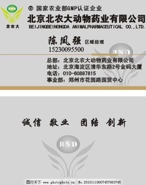 名片 名片图片免费下载 广告设计 名片卡片 认证 农大 动物药业