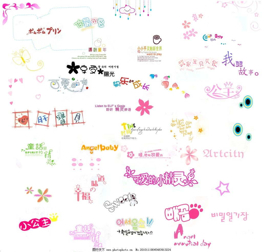 儿童素材 素材 儿童 你最可爱 边幅 边框 分层 分层素材 云朵 韩文