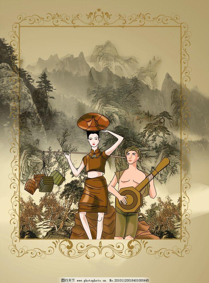 民族风情 挑担子 高山 乐器 民族 风景漫画 动漫动画 设计 300dpi jpg