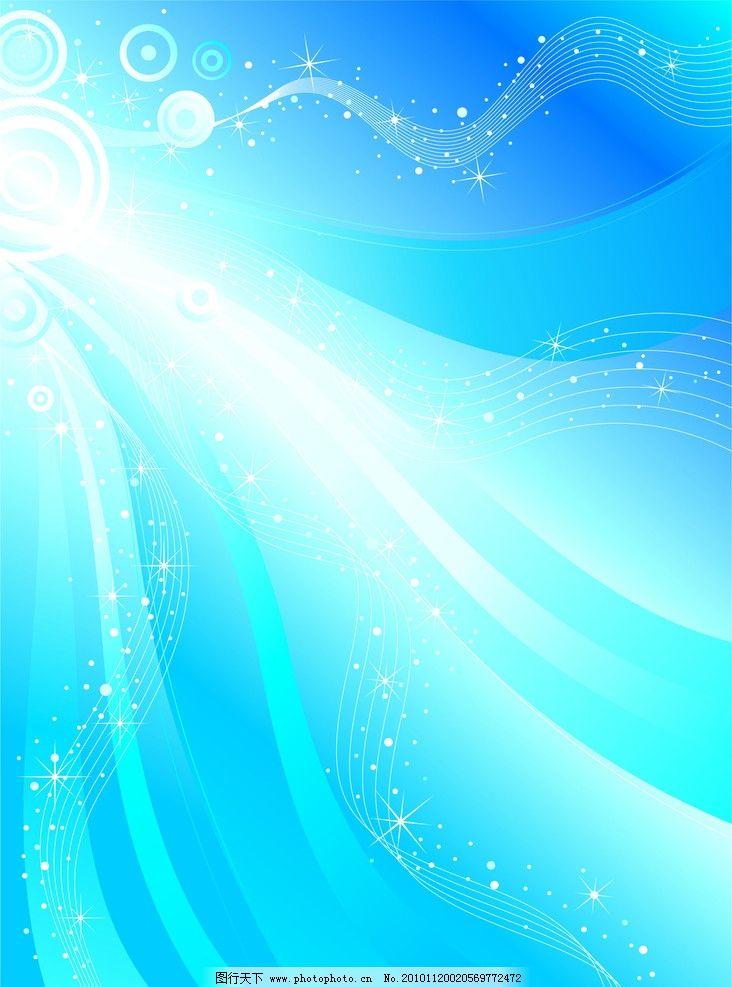 眩光素材 眩光 蓝色背景 梦幻 线条 光芒四射 质感 条纹线条 底纹边框