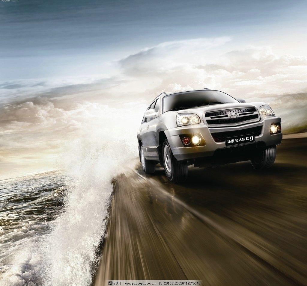 华泰越野汽车广告图片