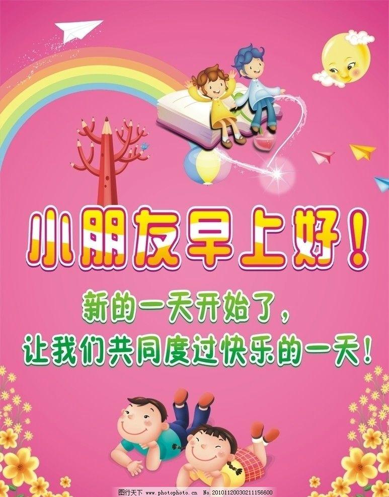 小朋友早上好 幼儿园 彩虹 纸飞机 卡通太阳 黄色的花 卡通小朋友