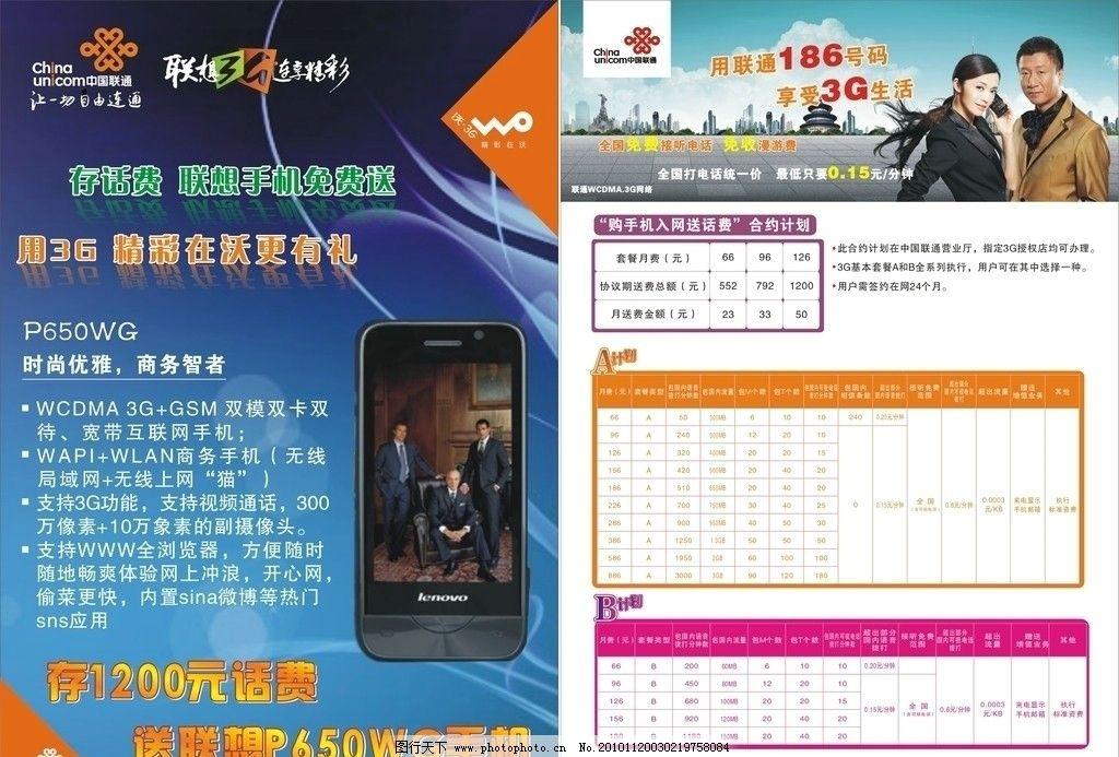 联想3g单页 联想 3g 宣传单 中国移动 手机 设计 dm宣传单 广告设计
