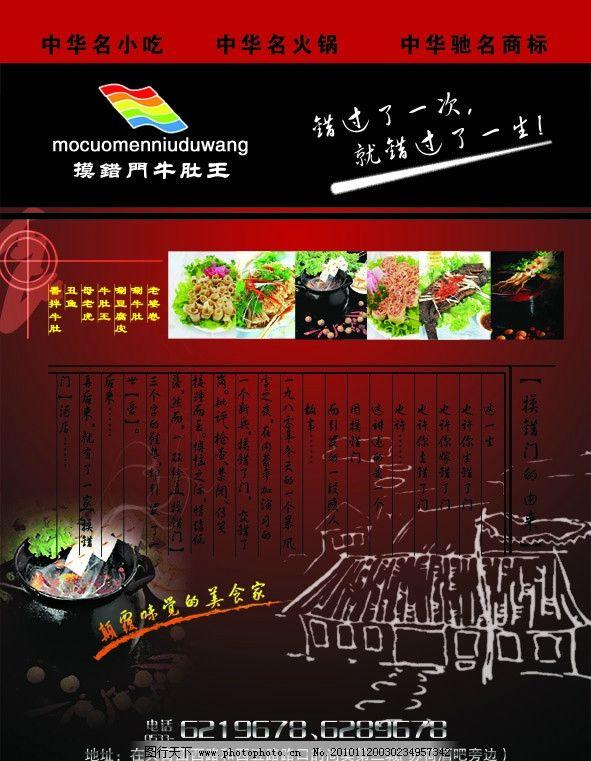 饭店广告设计图片图片