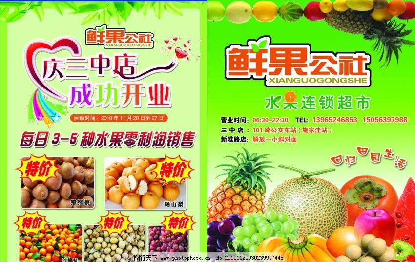 水果店宣传单图片