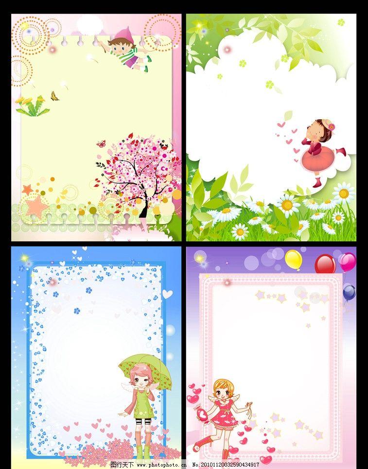 儿童幼儿园展板模板 活动邀请函模板 活动台历模板 相册模板 台历相册