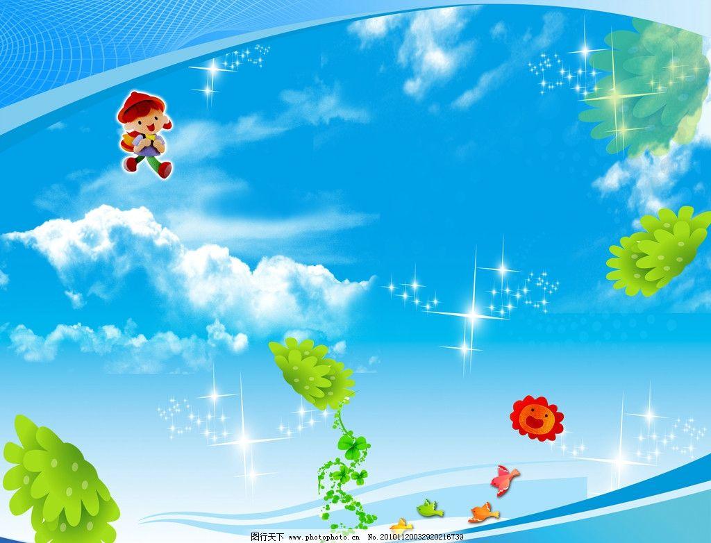 卡通太阳 树叶 云朵 小鸟 蓝天 发光星星 适合做展板或宣传图片 背景图片