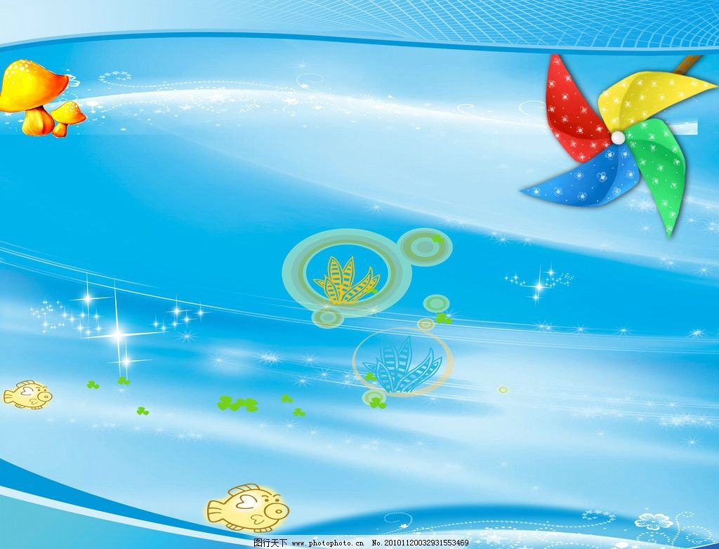 蓝色调背景 小鱼 蘑菇 风车 底花 适合做展板或宣传图片 背景 背景图片