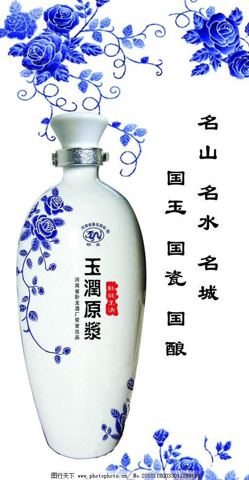 青花瓷 卧龙玉液 酒瓶 花纹 白酒广告 酒 psd分层素材 源文件 30dpi