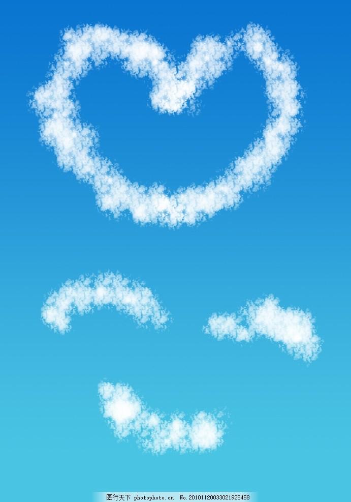 白云 云 云彩 心 心形 爱心 微笑 笑脸 psd分层素材 广告设计 元素 设
