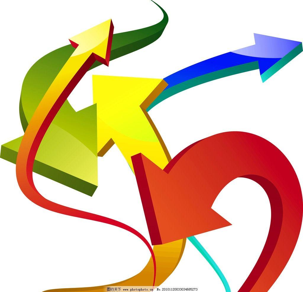 箭头 方向 箭头符号 方向符号 立体箭头 立体图标 方向标 指示标