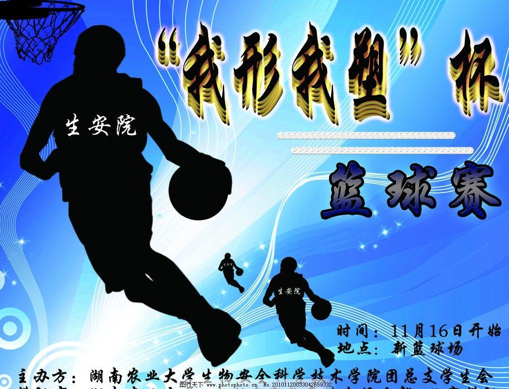 篮球赛 篮球 背景 喷绘 学院 学生 生安院 篮筐 黑影 psd分层素材 源