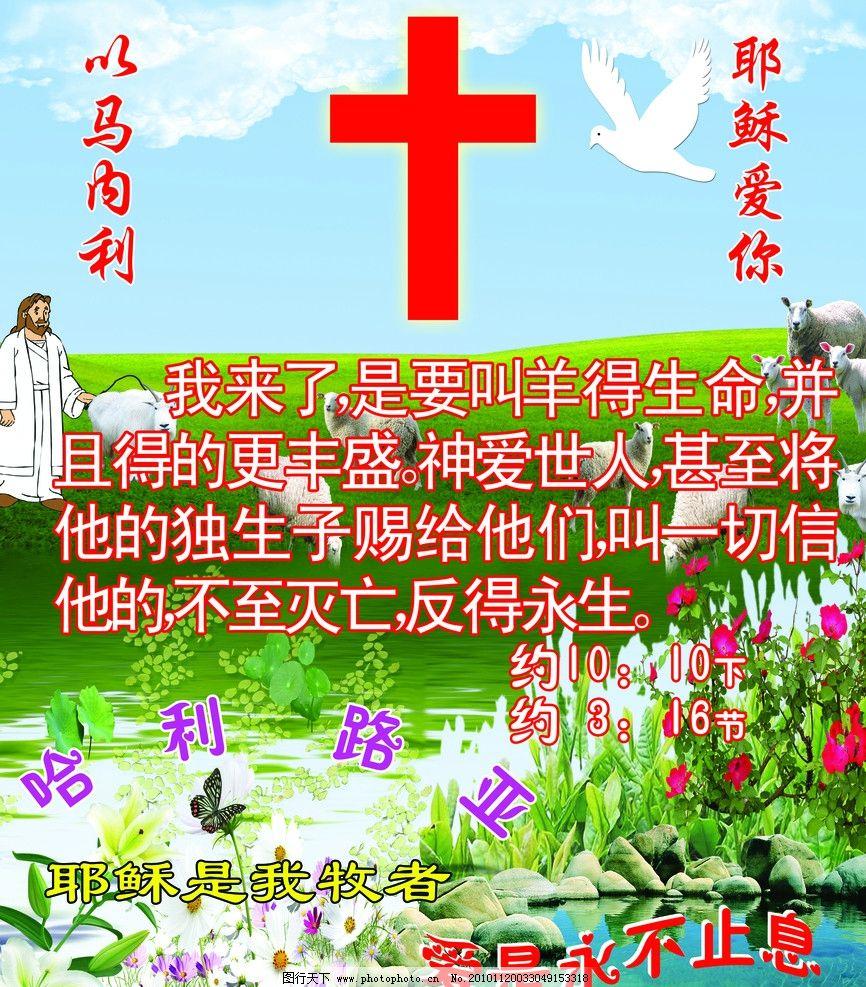 基督教图片 耶稣 羊 草原