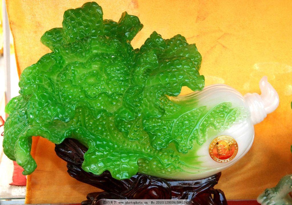 设计图库 文化艺术 节日庆祝  玉石 玉石白菜 白菜 精品玉器 玉器