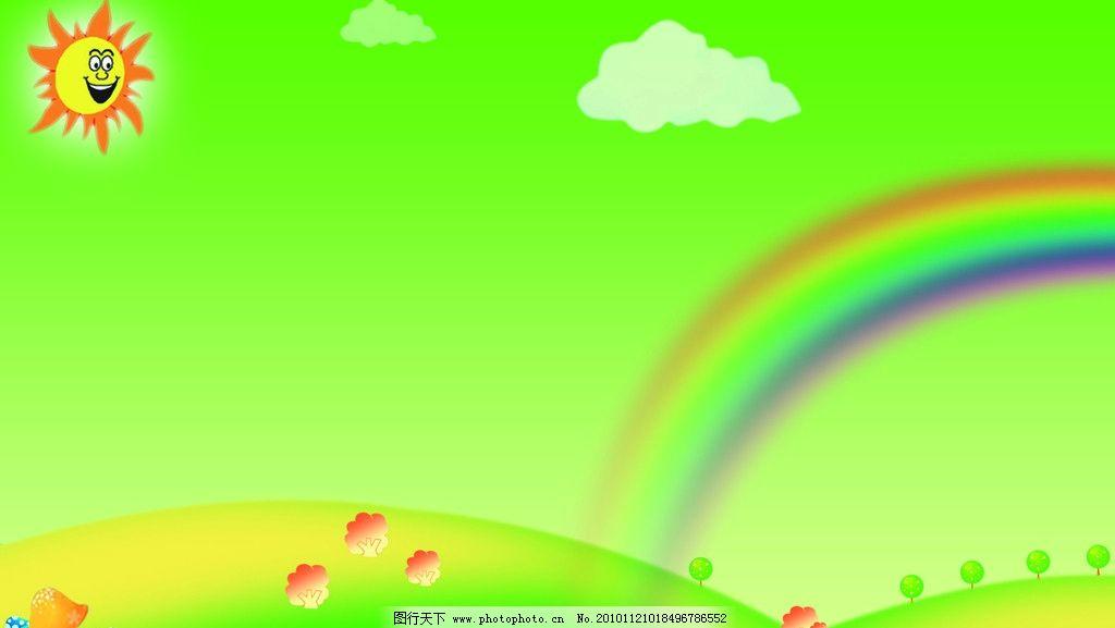 蓝天白云 太阳 彩虹 风景漫画 动漫动画 设计 60dpi jpg