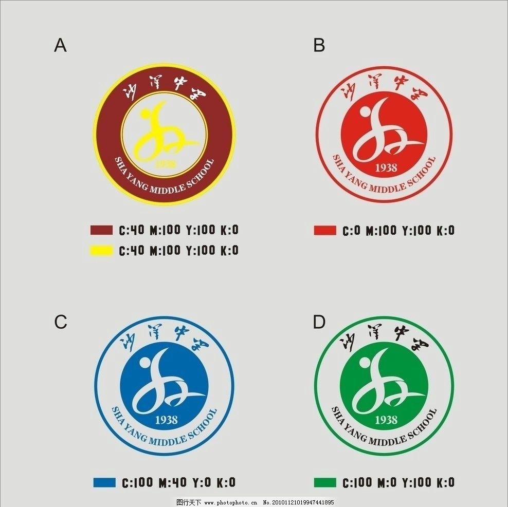 沙洋中学logo设计及配色图片