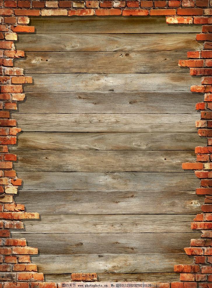 設計圖庫 底紋邊框 背景底紋  木紋高清圖片 木紋 磚墻 磚塊 木板