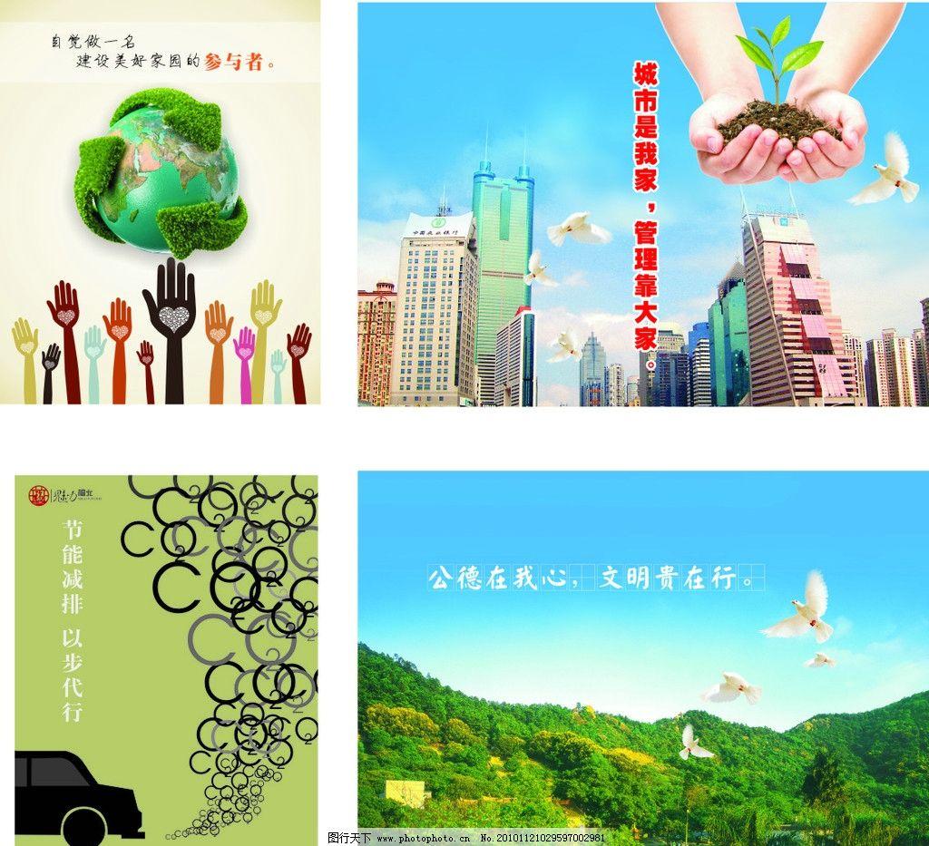 保护生态环境 公益广告 地球 手捧小树苗 汽车 高楼 鸽子 环意树林