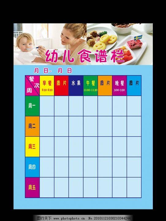 幼儿园食谱展板 食谱背景
