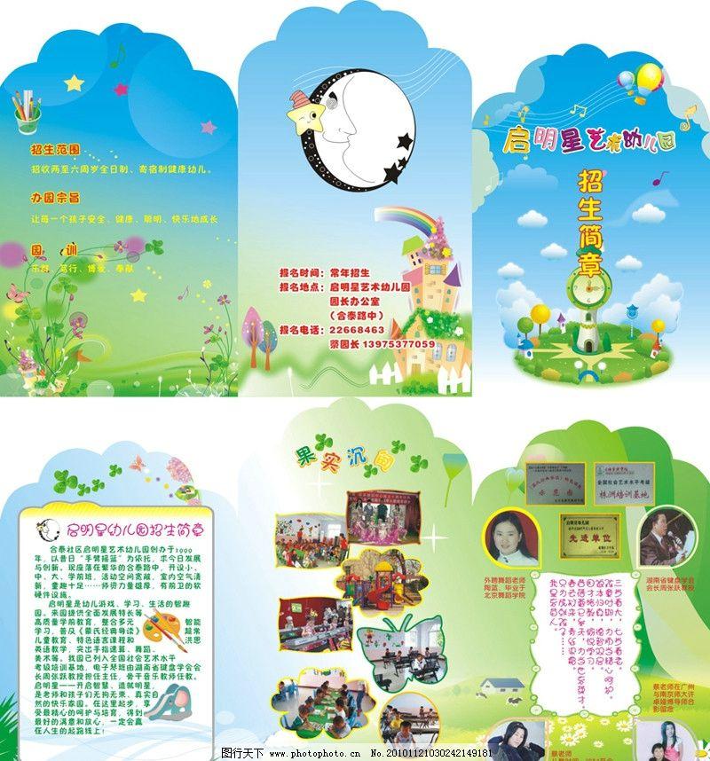幼儿园异型三折页 (背景图片合层)