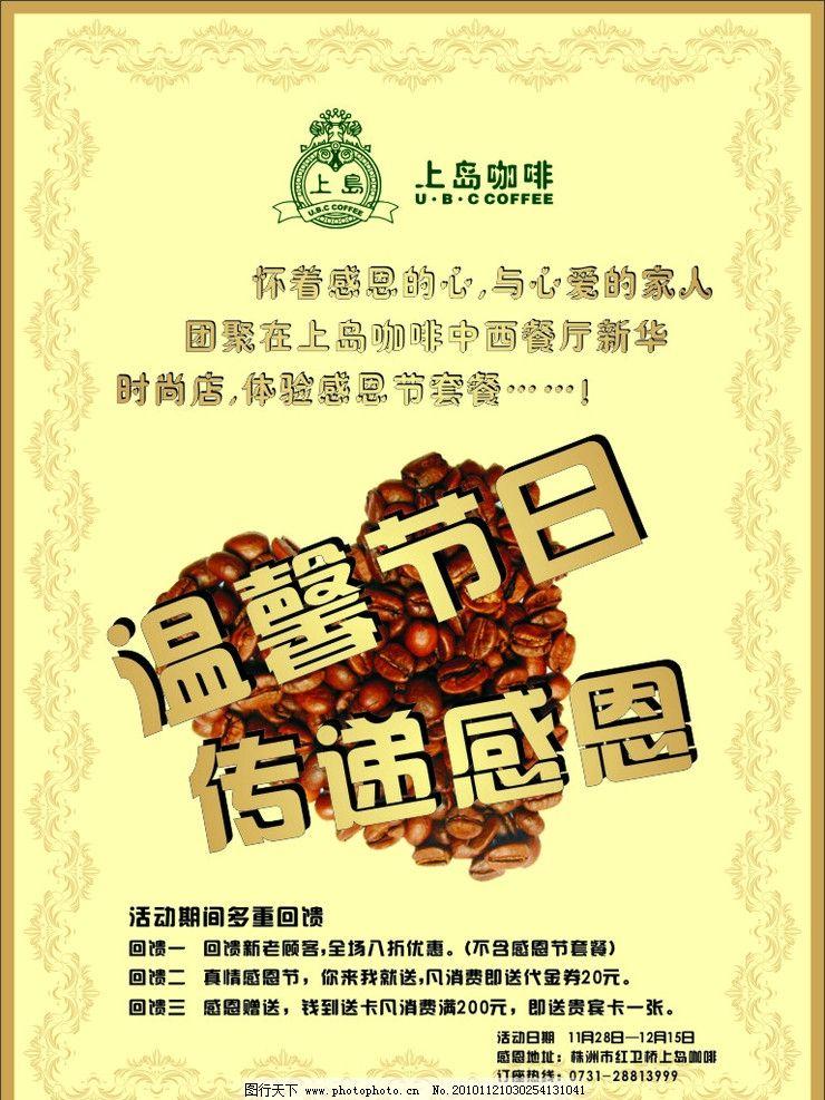 上岛咖啡宣传单 上岛咖啡 温馨 感恩节 咖啡 欧式风格 dm宣传单 广告