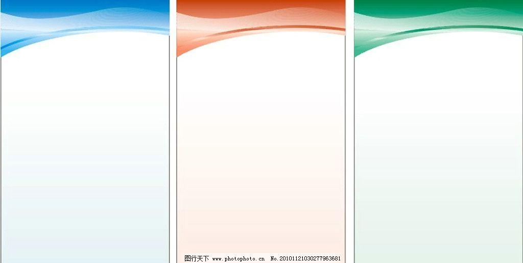展板模板 展板 模板 蓝底 绿低 红底 简洁 明快 广告设计 矢量 cdr图片