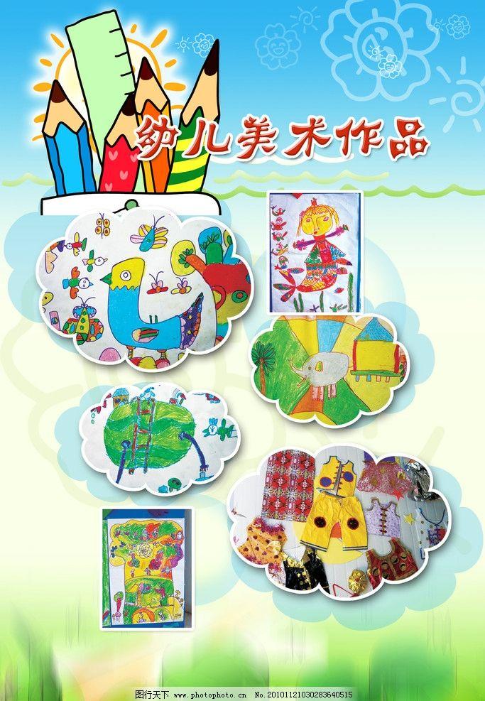 熊猫宝宝班(小班)幼儿美术作品