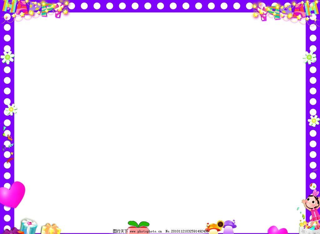 相框边框 儿童素材 卡通小动物