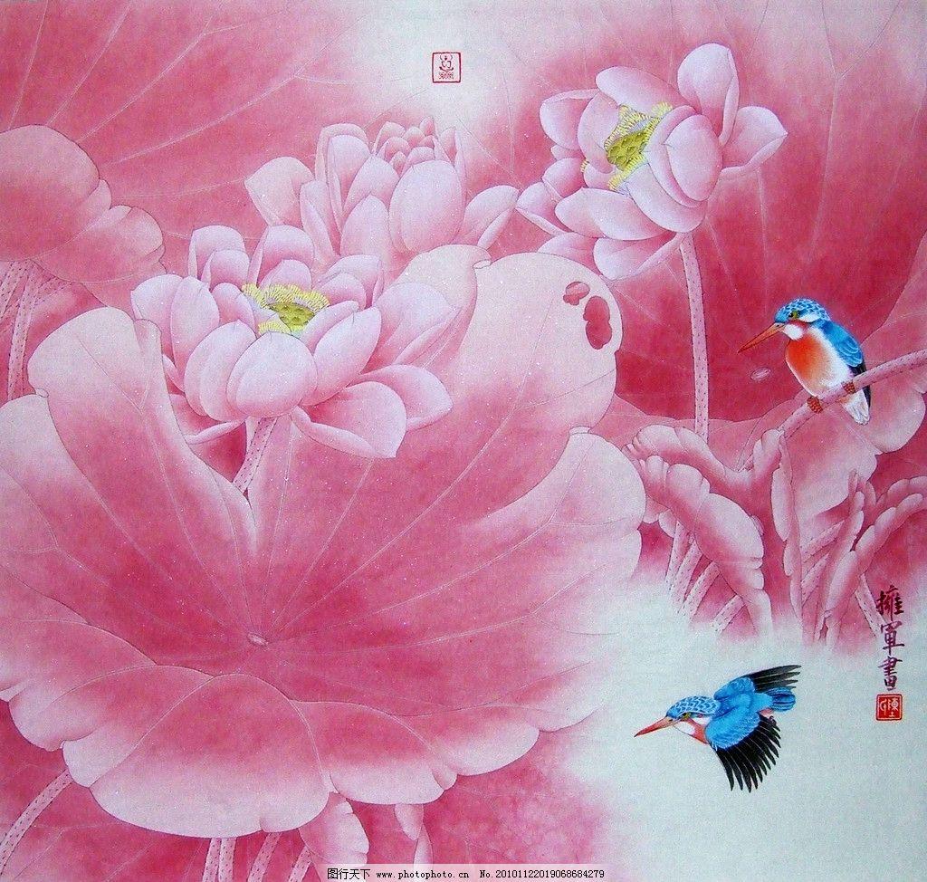 红荷翠鸟图 美术 绘画 中国画 工笔重彩画 花鸟画 荷花 荷林 鸟 翠鸟