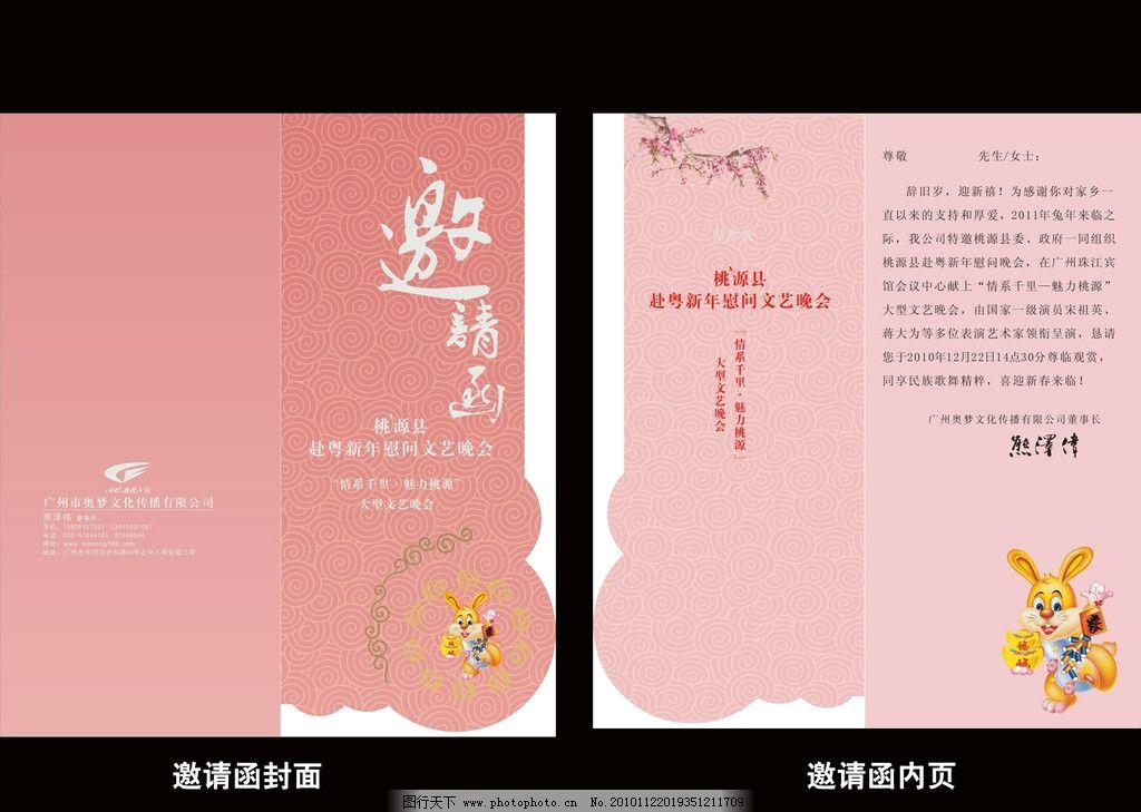 邀请函 修饰花纹 圆圈花纹 晚会主题 桃花 兔子 春节 节日素材 矢量