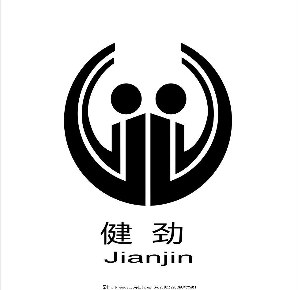 健劲 企业logo标志 标识标志图标 矢量 cdr