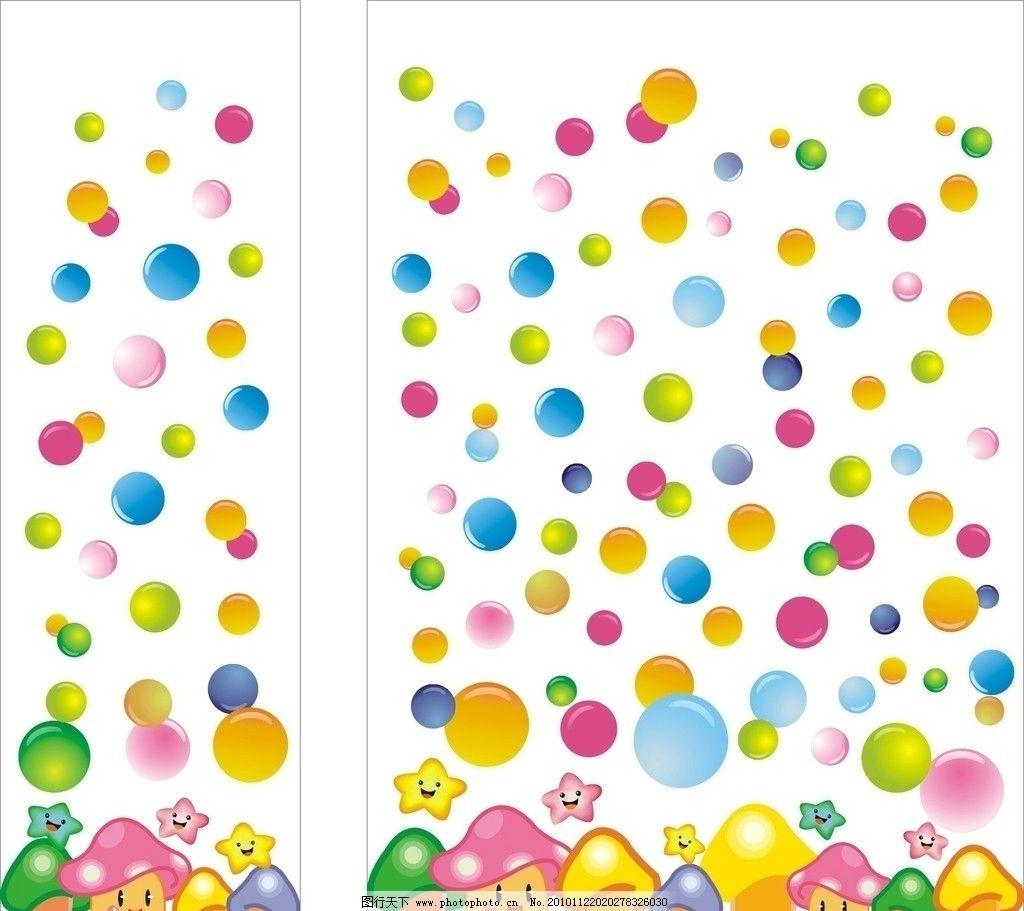 泡泡底纹 泡泡 气球 星星 蘑菇 气泡 节日 儿童 底纹背景 底纹边框图片