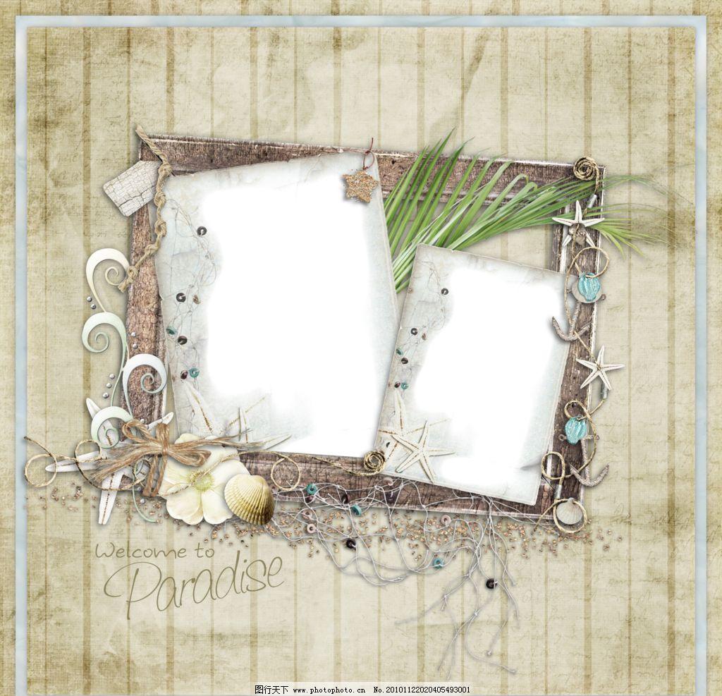 相册模板 海洋相册模板 带通道相框 时尚相框 海星 海草 贝壳 边框