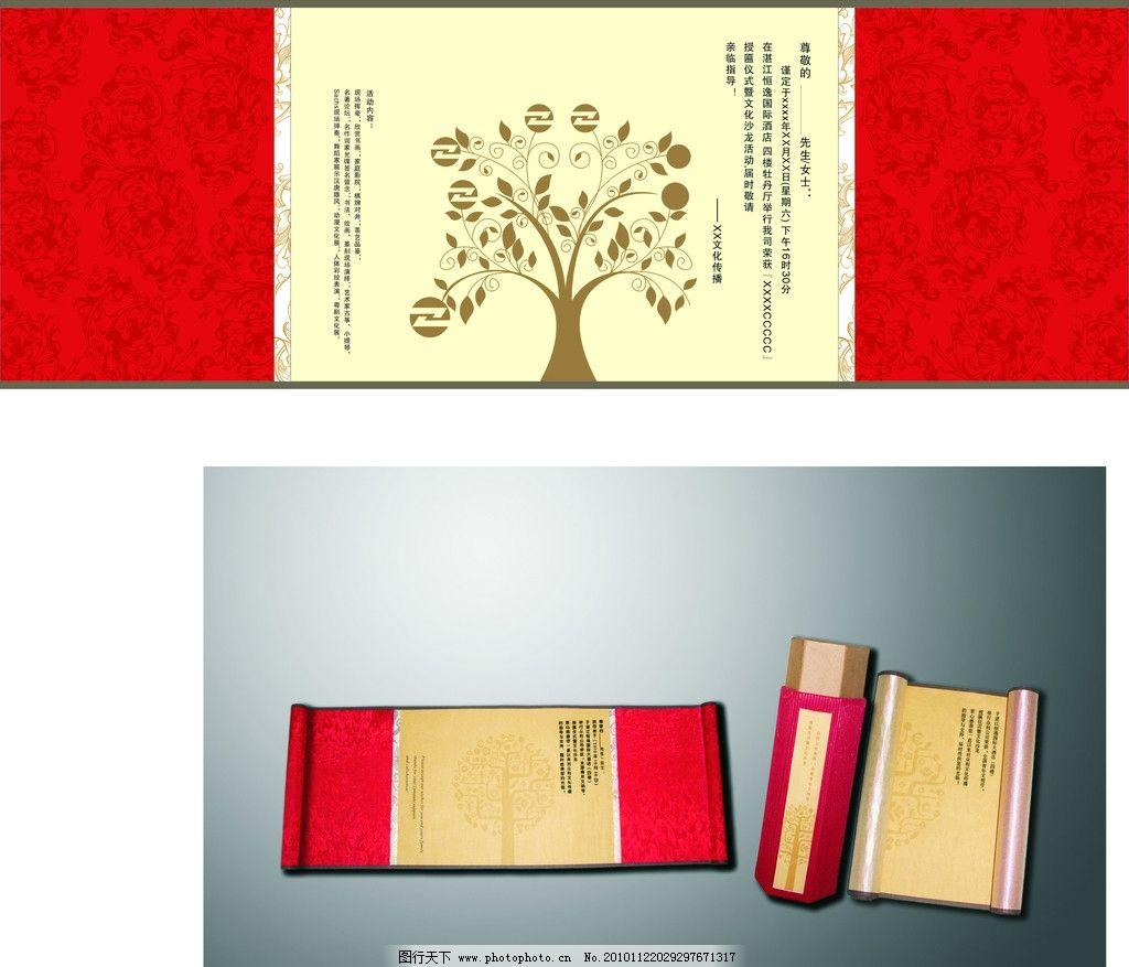 卷轴式请柬 卷轴 六角形 古式 中国风 古代        请柬 节日 树木