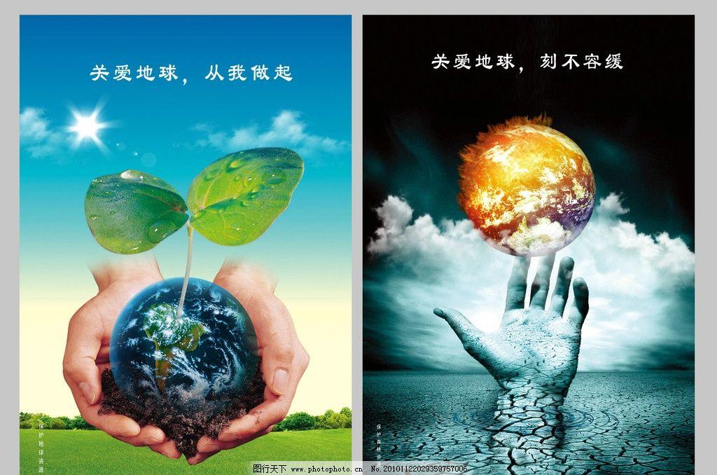 创意 海报 设计 生态 环境 环保 动物 海报设计 公益海报 人与自然 水