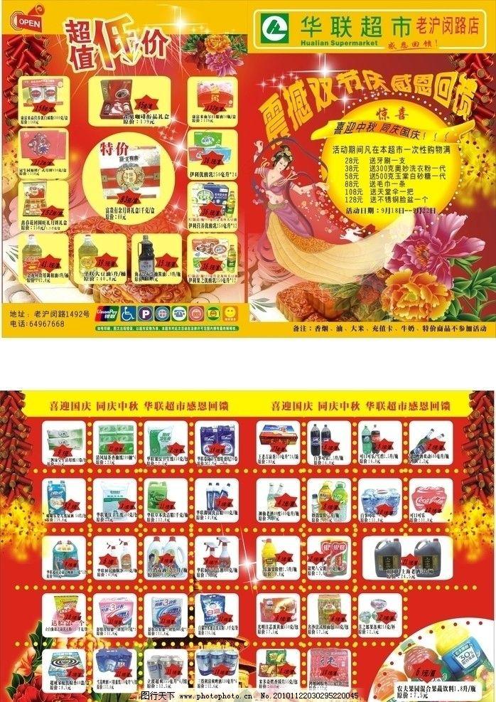 中秋海报 国庆海报 超市海报 海报 超市dm 双节 dm宣传单 广告设计