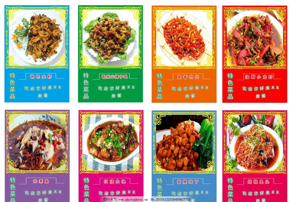 特色菜 特色菜单 精品特色 菜品宣传海报 菜品海报 海报设计 特色菜品图片