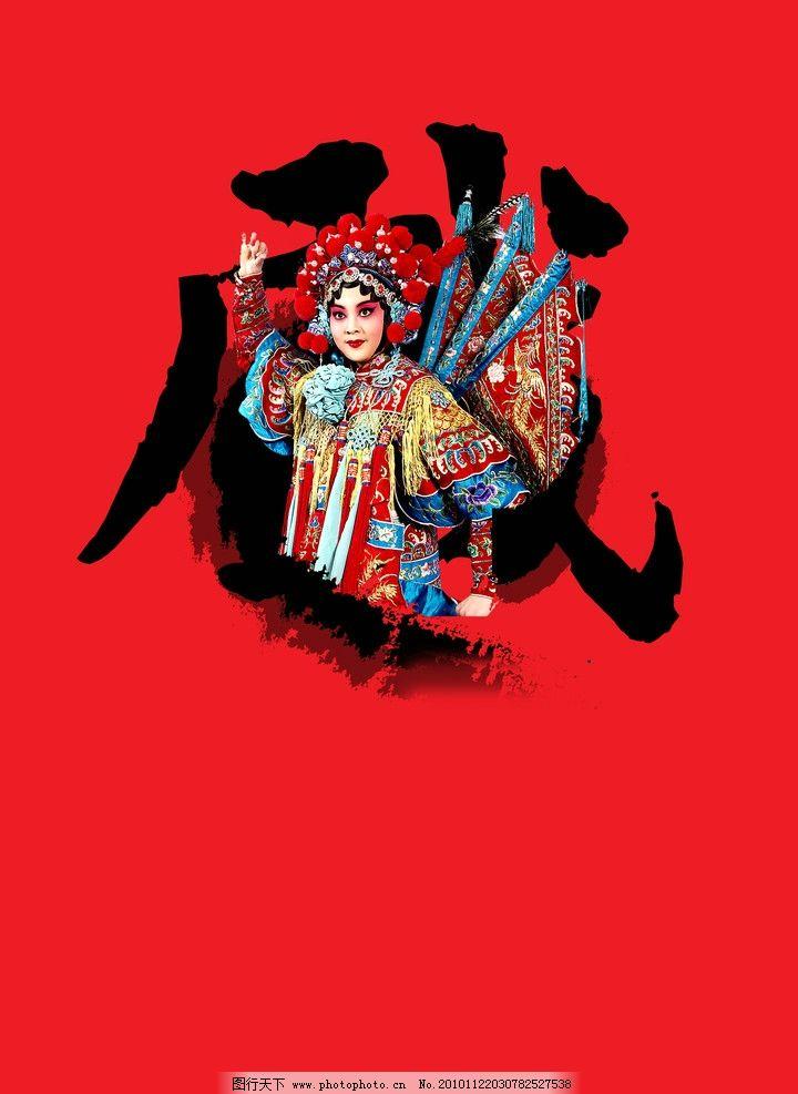 中国传统戏曲人物图片