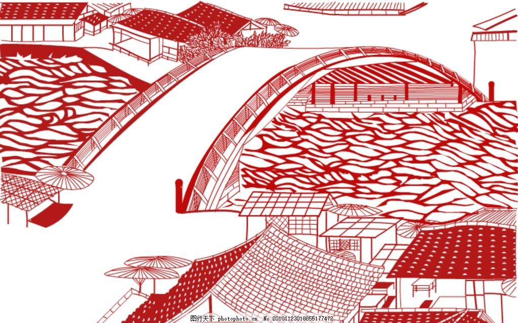 剪纸 文化 古建筑 红色 艺术 元素 传统 桥 清明上河图 小溪